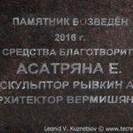 Памятник маршалу Баграмяну в сквере Танкистов в Орле