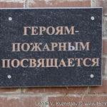 Памятник героям-пожарным в Балашихе