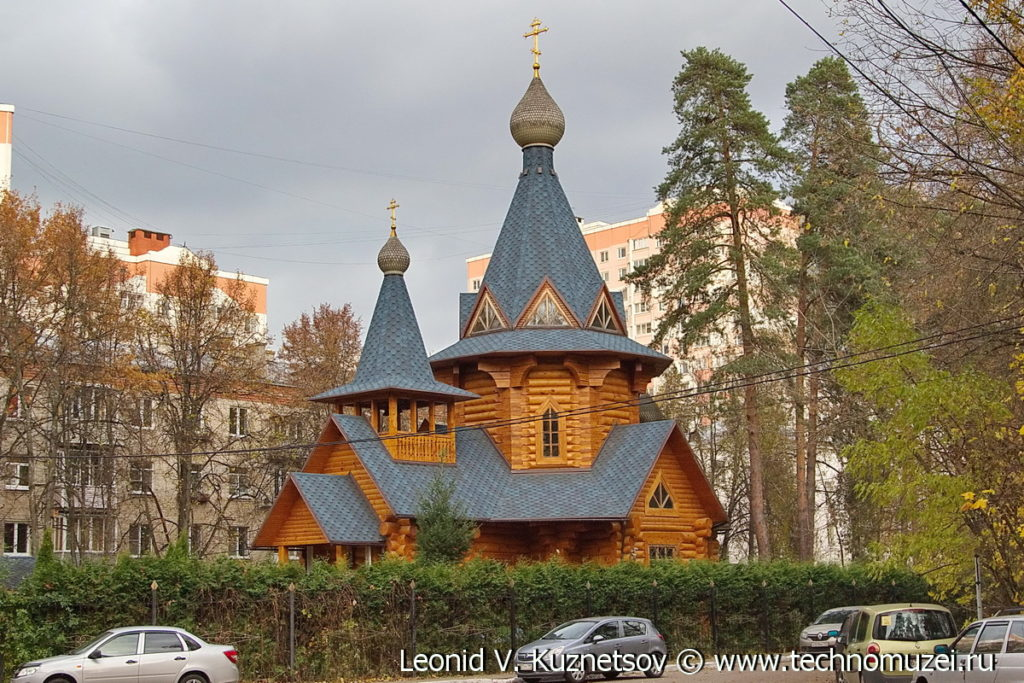 Неопалимовская церковь в Балашихе