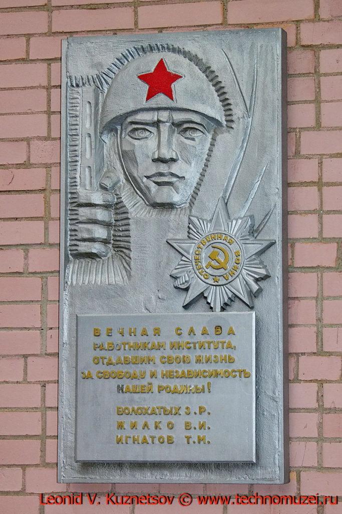 Памятная доска погибшим сотрудникам ВНИИПО в Балашихе
