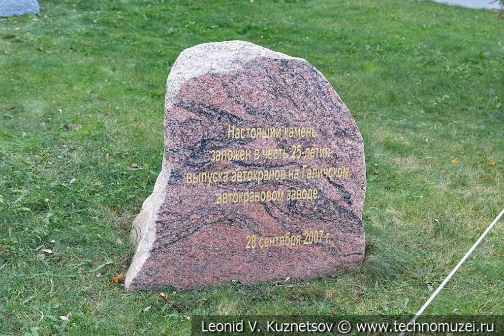 Памятный камень перед Галичским автокрановым заводом