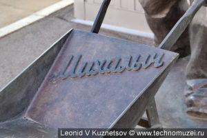 Памятник Михалыч в Костроме