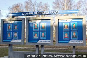 Доска почета у завода Мотордеталь в Костроме