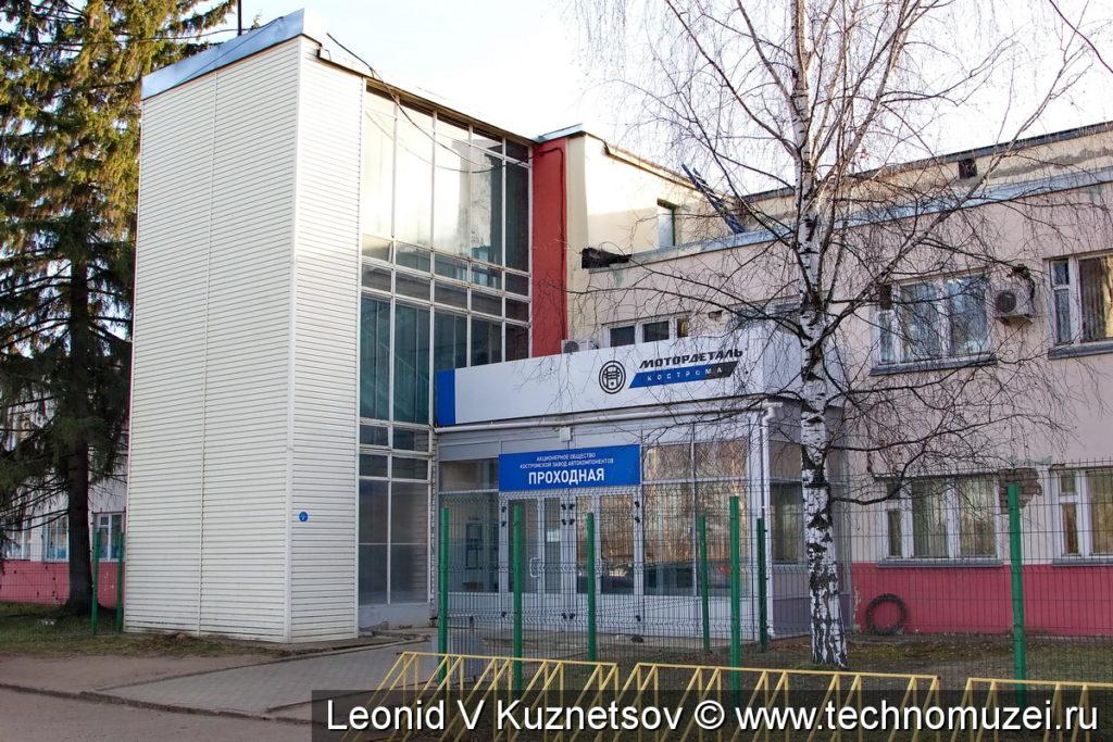 Проходная завода Мотордеталь в Костроме