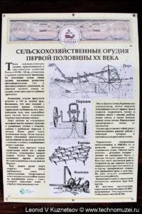 Конная косилка в Костромской слободе