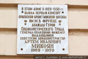 Памятные доски на здании бывшего Орловского бронетанкового училища