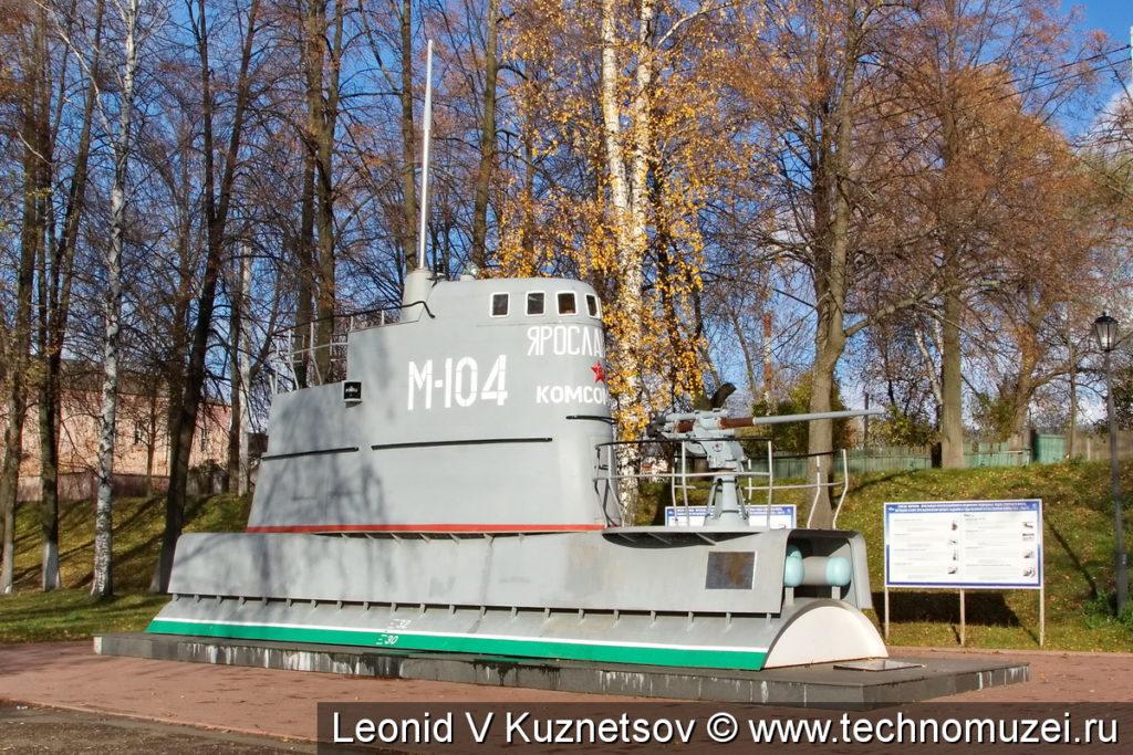 Мемориал памяти морякам-ярославцам на Тверицкой набережной в Ярославле