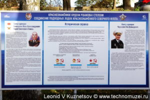 """Памятник подводной лодке М-104 """"Ярославский комсомолец"""" в Ярославле"""