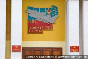 Эмблема Ярославского училища ПВО