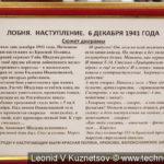 """Диорама """"Лобня. Наступление в декабре 1941 года."""" в музее истории танка Т-34"""
