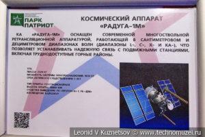 Военный спутник связи 17Ф15М Радуга-1М в музейном комплексе парка Патриот