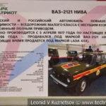 """ВАЗ-2121 """"Нива"""" ВАИ в музейном комплексе парка Патриот"""