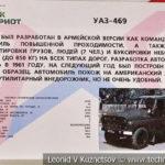УАЗ-469 ВАИ в музейном комплексе парка Патриот