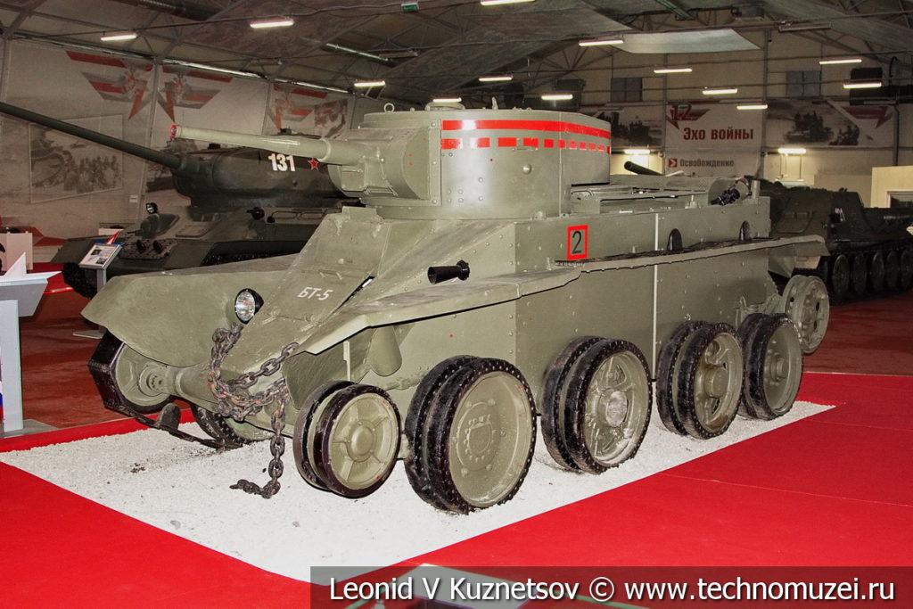 Быстроходный колесно-гусеничный танк БТ-5 в музейном комплексе парка Патриот