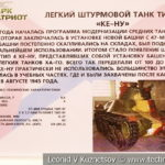 Японский легкий штурмовой танк Тип 4 Ке-Ну в музейном комплексе парка Патриот