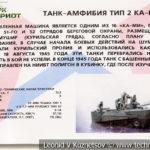 Японский танк-амфибия Тип 2 Ка-Ми в музейном комплексе парка Патриот