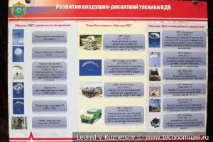 Стенды развитие воздушно-десантной техники в музейном комплексе парка Патриот