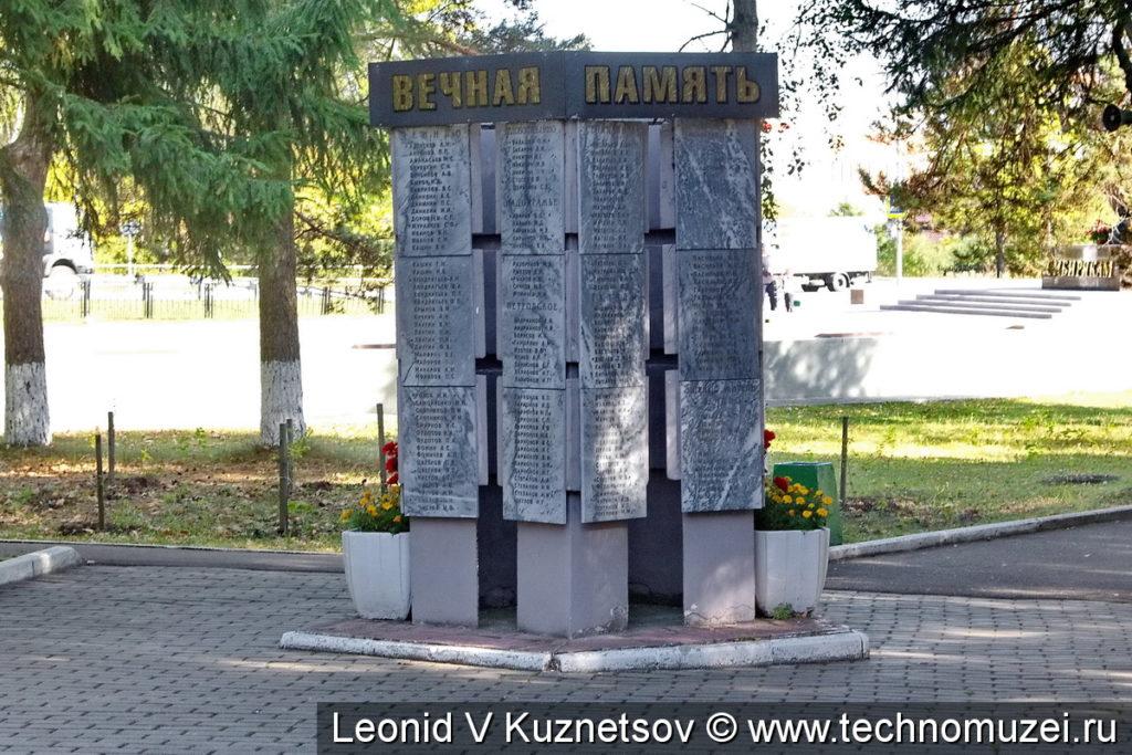 Стела погибшим истринцам у Ленино-Снегиревского военно-исторического музея