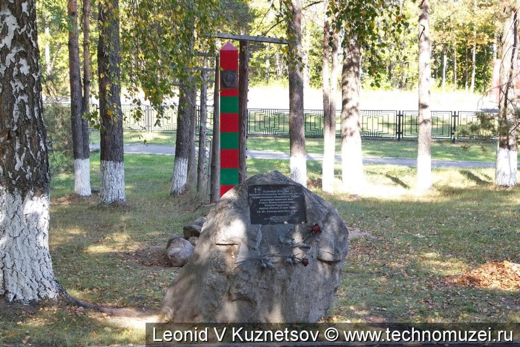 Памятный знак пограничнику Евгению Родионову у Ленино-Снегиревского военно-исторического музея