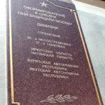 Мемориал воинам-сибирякам у Ленино-Снегиревского военно-исторического музея