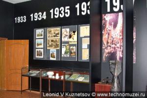 Зал начала Второй мировой войны в Ленино-Снегиревском военно-историческом музее