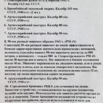Минометы и снаряды в Ленино-Снегиревском военно-историческом музее