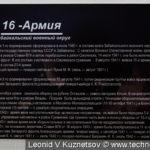 Ленино-Снегиревский военно-исторический музей