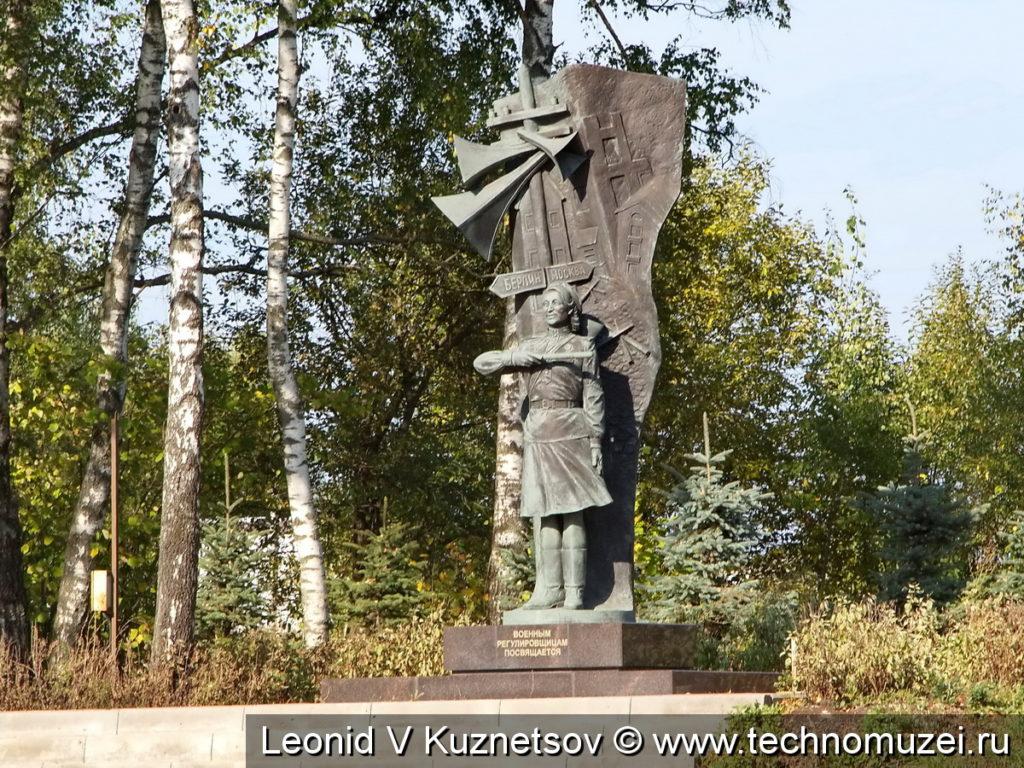 Памятник военной регулировщице в Ленино-Снегиревском военно-историческом музее