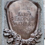 Бюст Маршала П. Ф. Батицкого в микрорайоне Заря в Балашихе