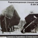 Радиолокационный комплекс наведения Б-200 ЗРК С-25 в музее войск ПВО в Балашихе