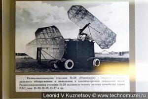 """РЛС П-20 """"Перископ"""" в музее войск ПВО в Балашихе"""
