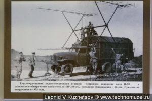 РЛС П-10 в музее войск ПВО в Балашихе
