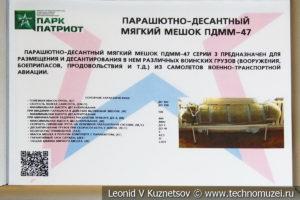 Парашютно-десантный мягкий мешок ПДММ-47 в музейном комплексе парка Патриот