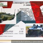Командно-штабная машина Р-149БМРД в музейном комплексе парка Патриот