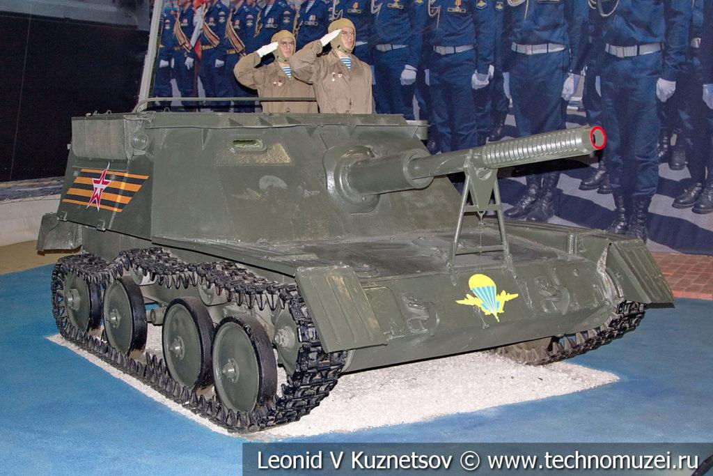 Опытная авиадесантная артиллерийская установка АСУ-76 в музейном комплексе парка Патриот