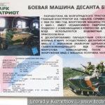 Боевая машина десанта БМД-1 в музейном комплексе парка Патриот