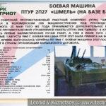 """Противотанковый ракетный комплекс 2П27 """"Шмель"""" на БРДМ-1 в музейном комплексе парка Патриот"""
