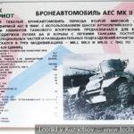 Английский бронеавтомобиль AEC Mk.II в музейном комплексе парка Патриот