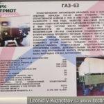 ГАЗ-63 в музейном комплексе парка Патриот