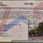 Бронеавтомобиль БА-3М в музейном комплексе парка Патриот