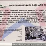 Французский бронеавтомобиль Panhard AMD-35 в музейном комплексе парка Патриот