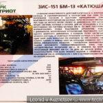 Реактивная система залпового огня БМ-13-НН в музейном комплексе парка Патриот