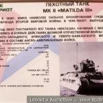 Английский пехотный танк Mk.II Matilda-III в музейном комплексе парка Патриот