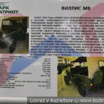 Willys MB в музейном комплексе парка Патриот