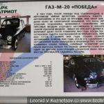 "ГАЗ-М20 ""Победа"" в музейном комплексе парка Патриот"