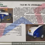 ГАЗ-М72 в музейном комплексе парка Патриот