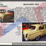 Москвич-403 в музейном комплексе парка Патриот