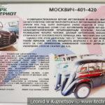 Москвич-401-420 в музейном комплексе парка Патриот