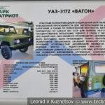 """УАЗ-3172 """"Вагон"""" в музейном комплексе парка Патриот"""