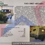 """УАЗ-3907 """"Ягуар"""" в музейном комплексе парка Патриот"""